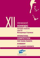ХІІ конкурс Володимира Горовиця