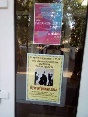 Детские концерты в Святошино — аргументы в защиту музшкол